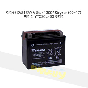 YUASA 유아사 야마하 XVS13AY V Star 1300/ Stryker (09-17) 배터리 YTX20L-BS 밧데리