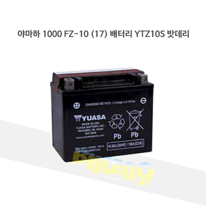 야마하 1000 FZ-10 (17) 배터리 YTZ10S 밧데리