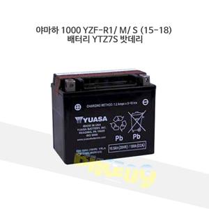 YUASA 유아사 야마하 1000 YZF-R1/ M/ S (15-18) 배터리 YTZ7S 밧데리