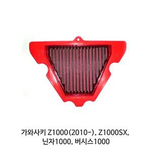 가와사키 Z1000(2010-), Z1000SX, 닌자1000, 버시스1000 Kawasaki BMC 에어필터