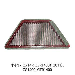 가와사키 ZX14R, ZZR1400(-2011), ZG1400, GTR1400 Kawasaki BMC 에어필터