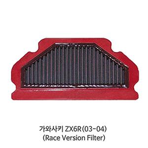 가와사키 ZX6R(03-04) (Race Version Filter) Kawasaki BMC 에어필터