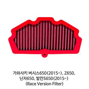 가와사키 버시스650(2015-), Z650, 닌자650, 발칸S650(2015-) (Race Version Filter) Kawasaki BMC 에어필터