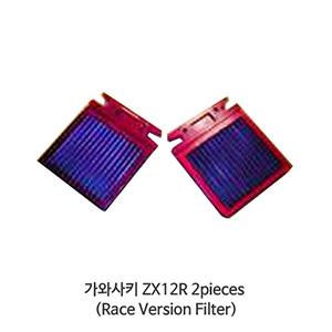 가와사키 ZX12R 2pieces (Race Version Filter) Kawasaki BMC 에어필터