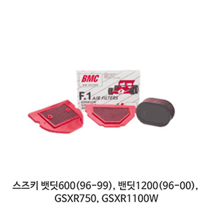 스즈키 뱃딧600(96-99), 밴딧1200(96-00), GSXR750, GSXR1100W BMC 에어필터