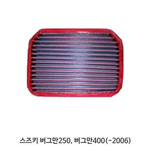 스즈키 버그만250, 버그만400(-2006) BMC 에어필터