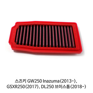 스즈키 GW250 Inazuma(2013-), GSXR250(2017), DL250 브이스톰(2018-) BMC 에어필터