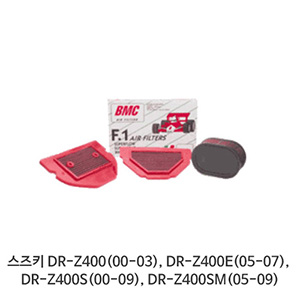 스즈키 DR-Z400(00-03), DR-Z400E(05-07), DR-Z400S(00-09), DR-Z400SM(05-09) BMC 에어필터