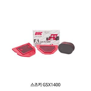 스즈키 GSX1400 BMC 에어필터