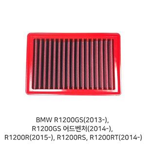 BMW R1200GS(2013-), R1200GS 어드벤처(2014-), R1200R(2015-), R1200RS, R1200RT(2014-) BMW BMC 에어필터