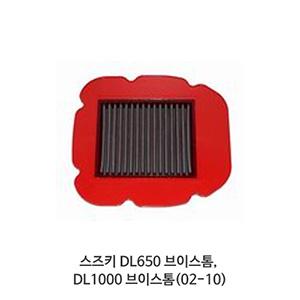스즈키 DL650 브이스톰, DL1000 브이스톰(02-10) BMC 에어필터