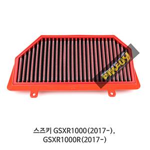 스즈키 GSXR1000(2017-), GSXR1000R(2017-) BMC 에어필터