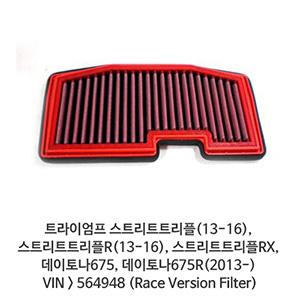 트라이엄프 스트리트트리플(13-16), 스트리트트리플R(13-16), 스트리트트리플RX, 데이토나675, 데이토나675R(2013-) VIN > 564948 Race Version Filter BMC 에어필터