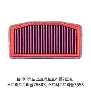 트라이엄프 스트리트트리플765R, 스트리트트리플765RS, 스트리트트리플765S BMC 에어필터