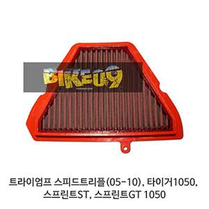 트라이엄프 스피드트리플(05-10), 타이거1050, 스프린트ST, 스프린트GT 1050 BMC 에어필터