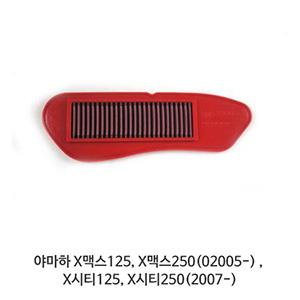 야마하 X맥스125, X맥스250(02005-) , X시티125, X시티250(2007-) BMC 에어필터