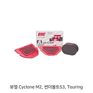 뷰엘 Cyclone M2, 썬더볼트S3, Touring Buell BMC 에어필터