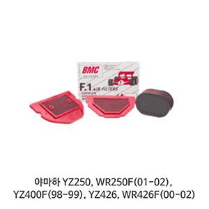 야마하 YZ250, WR250F(01-02), YZ400F(98-99), YZ426, WR426F(00-02) BMC 에어필터