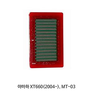 야마하 XT660(2004-), MT-03 BMC 에어필터
