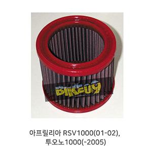 아프릴리아 RSV1000(01-02), 투오노1000(-2005) Aprilia BMC 에어필터