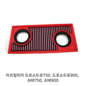 아프릴리아 도로소두로750, 도로소두로900, 쉬버750, 쉬버900 Aprilia BMC 에어필터