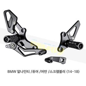 보나미치 레이싱 BMW 알나인티 /퓨어 /어반 /스크램블러 (14-18) 라이테크 리어셋 백스텝 B004