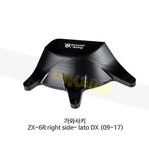보나미치 레이싱 가와사키 ZX-6R right side- lato DX (09-17) 엔진 케이스 가드 슬라이더 GB레이싱 CP038