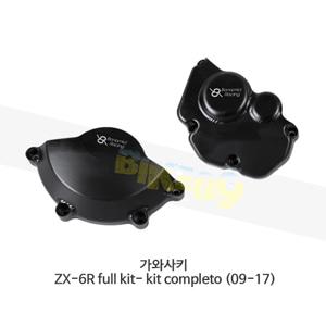 보나미치 레이싱 가와사키 ZX-6R full kit- kit completo (09-17) 엔진 케이스 가드 슬라이더 GB레이싱 CP040