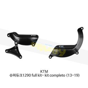 보나미치 레이싱 KTM 슈퍼듀크1290 full kit- kit completo (13-19) 엔진 케이스 가드 슬라이더 GB레이싱 CP060