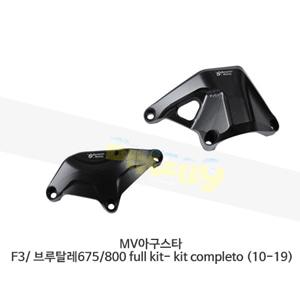 보나미치 레이싱 MV아구스타 F3/ 브루탈레675/800 full kit- kit completo (10-19) 엔진 케이스 가드 슬라이더 GB레이싱 CP021