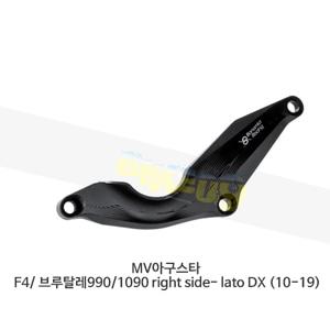 보나미치 레이싱 MV아구스타 F4/ 브루탈레990/1090 right side- lato DX (10-19) 엔진 케이스 가드 슬라이더 GB레이싱 CP016