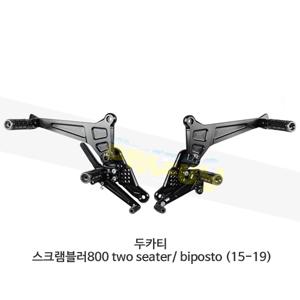 보나미치 레이싱 두카티 스크램블러800 two seater/ biposto (15-19) 라이테크 리어셋 백스텝 DSCR3