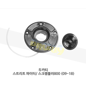 보나미치 레이싱 두카티 스트리트 파이터/ 스크램블러800 (09-18) 연료탱크 탱크캡 주유캡 FC051