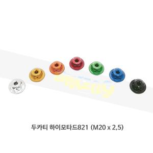 보나미치 레이싱 두카티 하이모타드821 (M20 x 2,5) (BLACK/BLUE/GREEN/GOLD/ORANGE/RED/SILVER) 엔진오일캡 T008