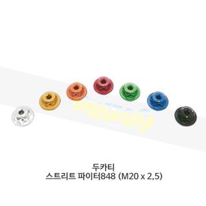보나미치 레이싱 두카티 스트리트 파이터848 (M20 x 2,5) (BLACK/BLUE/GREEN/GOLD/ORANGE/RED/SILVER) 엔진오일캡 T008