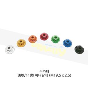 보나미치 레이싱 두카티 899/1199 파니갈레 (M19,5 x 2,5) (BLACK/BLUE/GREEN/GOLD/ORANGE/RED/SILVER) 엔진오일캡 T003