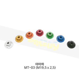 보나미치 레이싱 야마하 MT-03 (M19,5 x 2,5) (BLACK/BLUE/GREEN/GOLD/ORANGE/RED/SILVER) 엔진오일캡 T003