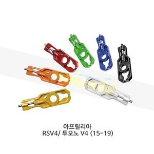 보나미치 레이싱 아프릴리아 RSV4/ 투오노 V4 (15-19) (BLACK/BLUE/GREEN/GOLD/ORANGE/RED/SILVER) 체인 조절 어저스터 CHAD04