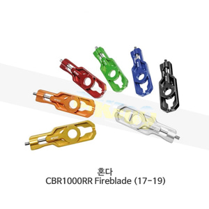 보나미치 레이싱 혼다 CBR1000RR Fireblade (17-19) (BLACK/BLUE/GREEN/GOLD/ORANGE/RED/SILVER) 체인 조절 어저스터 CHAD05