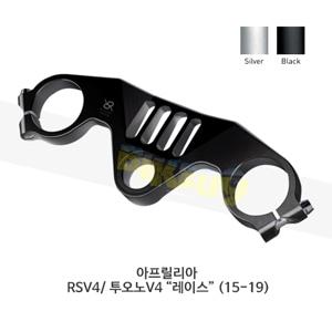 """보나미치 레이싱 아프릴리아 RSV4/ 투오노V4 """"레이스"""" (15-19) (BLACK/SILVER) 탑브릿지 탑 트리플 클램프 PSA1R"""