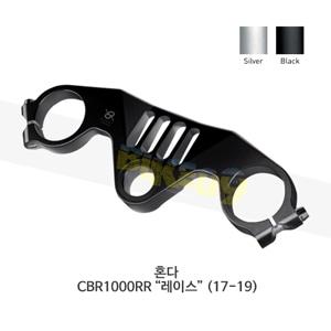 """보나미치 레이싱 혼다 CBR1000RR """"레이스"""" (17-19) (BLACK/SILVER) 탑브릿지 탑 트리플 클램프 PSH1R"""