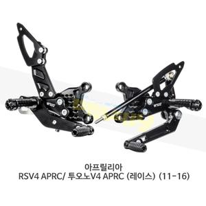 보나미치 레이싱 아프릴리아 RSV4 APRC/ 투오노V4 APRC (레이스) (11-16) 라이테크 리어셋 백스텝 A004R