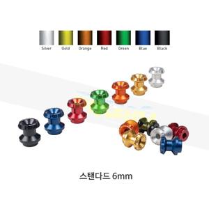 보나미치 레이싱 스탠다드 6mm (BLACK/BLUE/GREEN/GOLD/ORANGE/RED/SILVER) 스윙암 스풀 후크볼트 0025