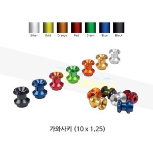 보나미치 레이싱 가와사키 (10 x 1,25) (BLACK/BLUE/GREEN/GOLD/ORANGE/RED/SILVER) 스윙암 스풀 후크볼트 0030