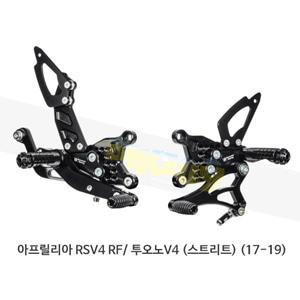 보나미치 레이싱 아프릴리아 RSV4 RF/ 투오노V4 (스트리트) (17-19) 라이테크 리어셋 백스텝 A005