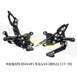 보나미치 레이싱 아프릴리아 RSV4 RF/ 투오노V4 (레이스) (17-19) 라이테크 리어셋 백스텝 A005R