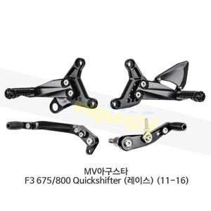 보나미치 레이싱 MV아구스타 F3 675/800 Quickshifter (race) (11-16) 라이테크 리어셋 백스텝 MV02R