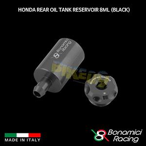 보나미치 HONDA 혼다 Rear Oil Tank Reservoir 8ML (Black) 튜닝 부품 파츠