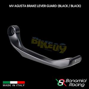 보나미치 MV AGUSTA MV아구스타 Brake Lever Guard (Black / Black) 튜닝 부품 파츠