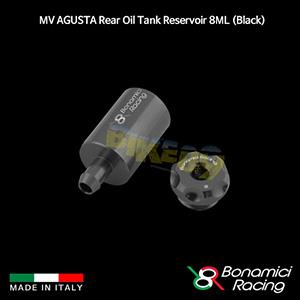 보나미치 MV AGUSTA MV아구스타 Rear Oil Tank Reservoir 8ML (Black) 튜닝 부품 파츠